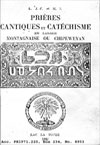 Page 1, Prières, cantiques et catéchisme en langue montagnaise ou chipeweyan, Lac la Biche, 1887,  Fonds Oblats, province Grandin, Archives provinciales de l'Alberta/Page 1, Prayers, hymns and catechism in the Montagnais or Chipeweyan language, Lac La Biche, 1887, Oblate Fonds, Grandin Province, Provincial Archives of Alberta
