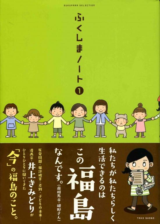 漫画『ふくしまノート』①