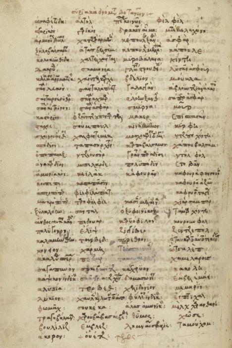 Page from Greek manuscript.
