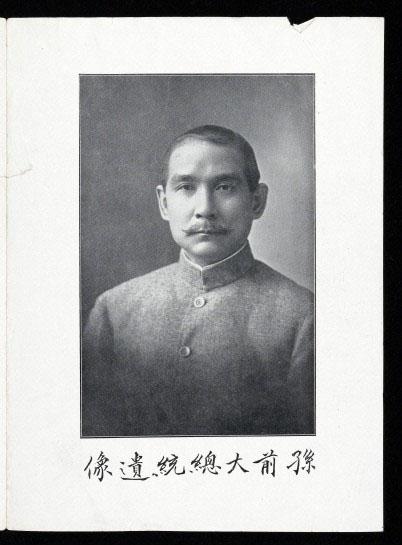 Portrait of Dr Sun Yat Sen. Wellcome Images No.L0040621.