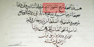 islamic_text-feat