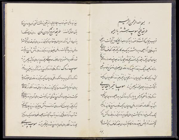 19th century persian manuscript of recipes