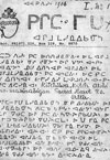Newsletter, Cree/Lettre circulaire crie, Kitchitwa Miteh, 1906, vol I, No. 1.