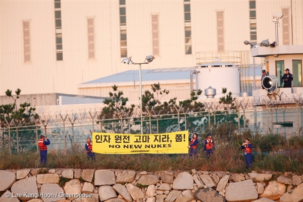 Greenpeace activists holds a non-violent direct action at the Kori Nuclear Power Plant Complex.