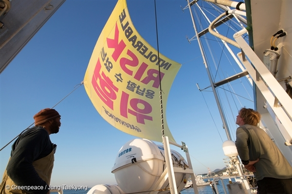Greenpeace activists holds a non-violent direct action at the Kori Nuclear Power Plant Complex. In Ulsan, South Korea