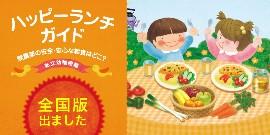【ハッピーランチガイド】安全・安心な給食はどこ?
