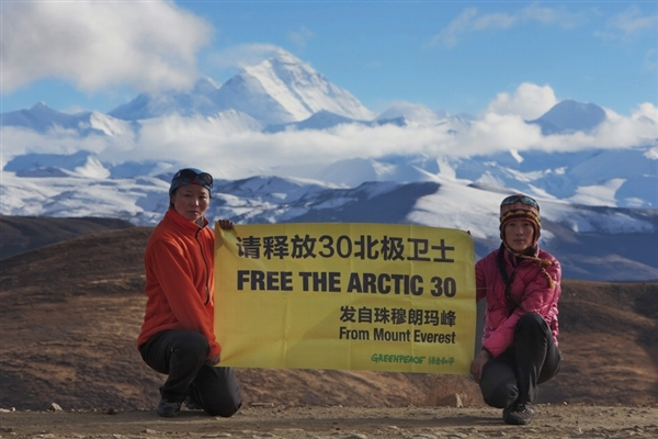 Banner with Mt Everest visible in background