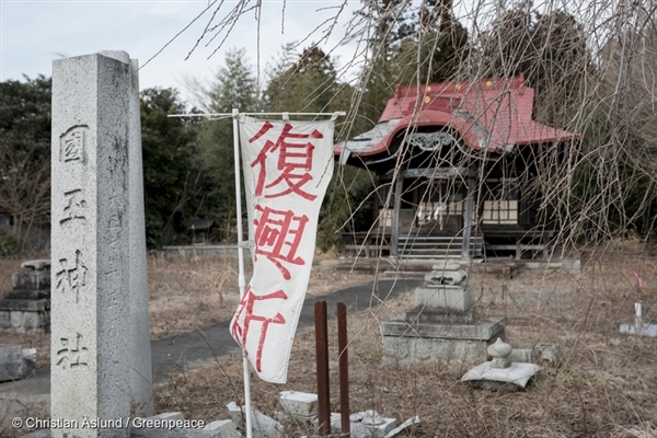 A sign reads 'Pray for recovery' at the Kunitama shrine, in the district of Namie.